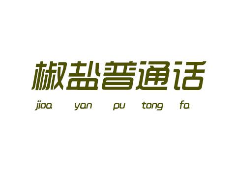 绿豆变luo豆旅游变陆游 老人教孙辈普通话 妈妈心焦